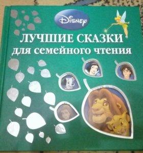"""Книга """"Лучшие сказки для семейного чтения"""""""