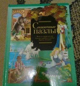 """Книга """"Сказочные пазлы"""""""