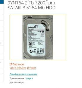 Продам жёсткие диски на 2 тв