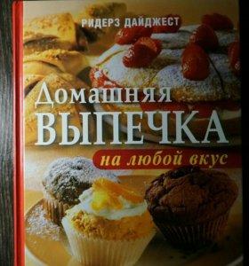 """Книга """"Домашняя выпечка на любой вкус"""""""