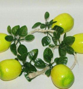 Лимоны искусственные
