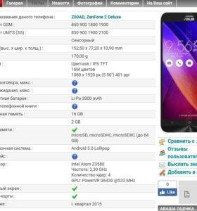 Продажа/Обмен ASUS ZenFone2 16гб