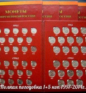 Наборы монет 1 коп.+5 коп. рег.выпуска /1997-2014