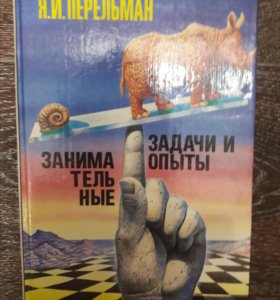 Книга Перельмана
