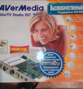 Продам AVerMedia AVerTV Studio 507 тюнер
