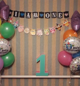 Атрибутика для празднования первого дня рождения
