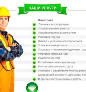 Электрик-Электромонтёр