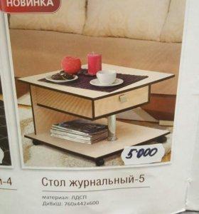 Стол журнальный с ящиком (новый)