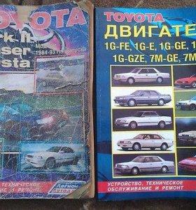 Книги по ремонту GX81, JZX81