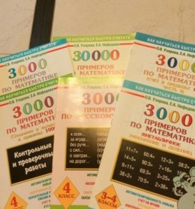 Примеры по русскому языку и математике