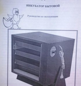 Инкубатор на 150 яиц