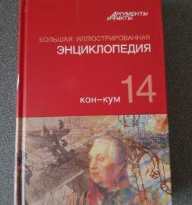 Энциклопедия Том 14