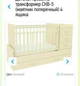 Кроватка трансформер+ матрас