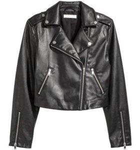 Новая кожаная куртка H&M.