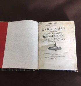 Старинная книга 1764 год