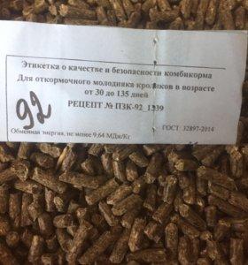 Комбикорма для кроликов Гатчинского завода