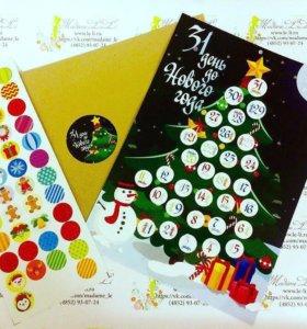 Детский новогодний календарь