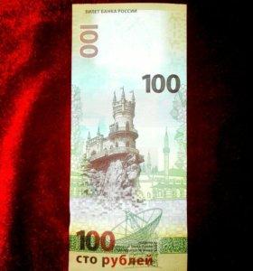 Крым 100 руб. Купюры UNC КС 7850708