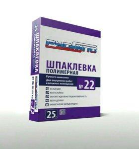 Шпатлевка полимерная №22 РусГипс