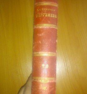 Сочинение Тургенева том 9 год 1891