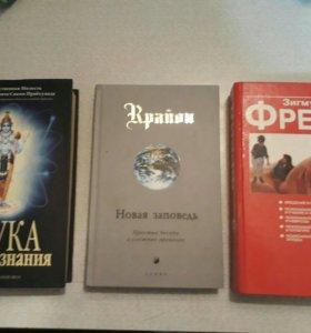 Книги!!! 100 руб.