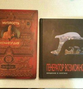 Книги. 150 руб.