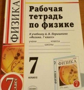 Рабочая тетрадь по физике к учебнику А.В.Перышкин