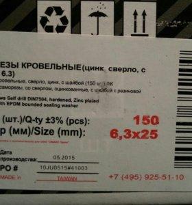 Саморезы кровельные оцинкованные 6.3х25 (150 шт