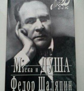 Книга Федор Шаляпин Маска и душа