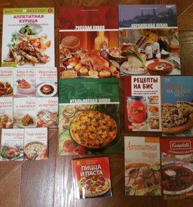 Книги по кулинарии бесплатно