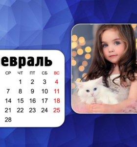 Индивидуальные перекидные календари