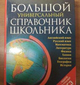 Большая универсальный справочник школьника