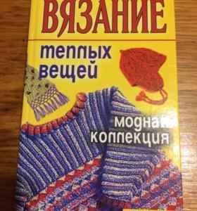 Книга по вязанию