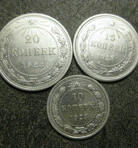 10 15 20 копеек 1923 года СЕРЕБРО