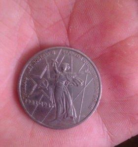 Монета СССР 1975г