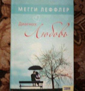 СРОЧНО ПРОДАМ Книги. Романы