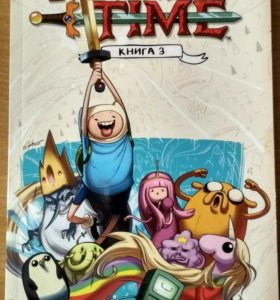 Время приключений. Книга 3 (Adventure time)
