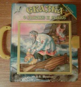 """Детская книжка - пазл """"Сказка о рыбаке и рыбке"""""""
