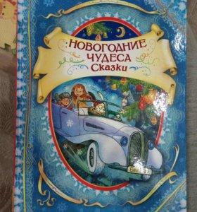 Книга Новогодние чудеса