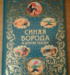 """Детская книжка сказок """"Синяя борода"""""""