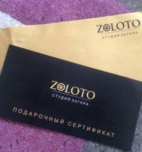 Сертификат в солярий