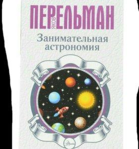 Занимательная астрономия.