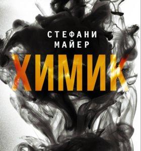 Химик Стефани Майер