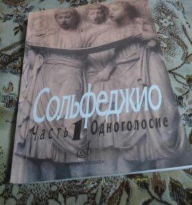 Учебник по сольфеджио