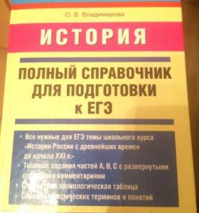 Справочник ЕГЭ история