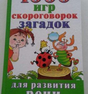 Логопедическая литература.