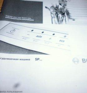 Посудомоечная машина Bosh SPS30E02RU