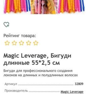 Magic leverage. Бигуди длинные