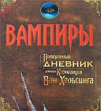 Книга для мальчика. Вампиры.