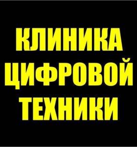 КЛИНИКА ЦИФРОВОЙ ТЕХНИКИ